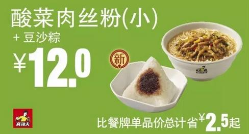 酸菜肉丝粉(小)+豆沙粽