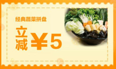 经典蔬菜拼盘立减5元