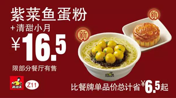 Z11紫菜鱼蛋粉+清甜小月
