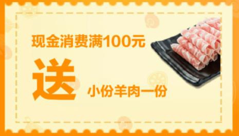 现金消费满100送小份羊肉一份