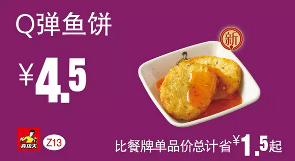 Z13 Q弹鱼饼