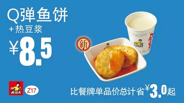 Z17 Q弹鱼饼+热豆浆